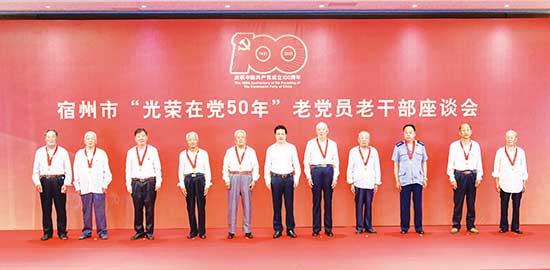 """宿州市(shi)""""光榮(rong)在黨50年(nian)""""老黨員老干部座談會(hui)召開(kai)"""